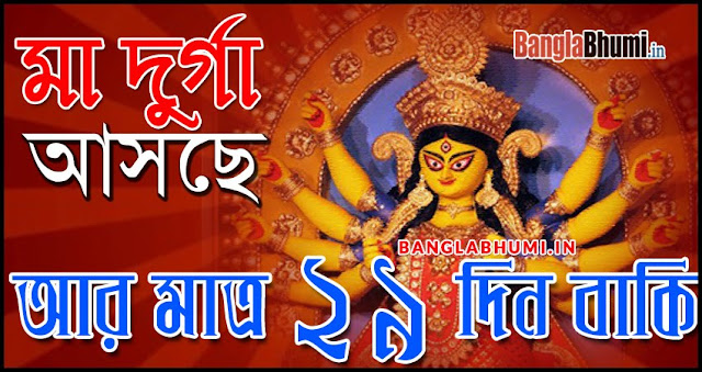 Maa Durga Asche 29 Din Baki - Maa Durga Asche Photo in Bangla