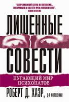 книга д-ра Роберта Д. Хаэра «Лишенные совести. Пугающий мир психопатов» - читайте о книге в моем блоге