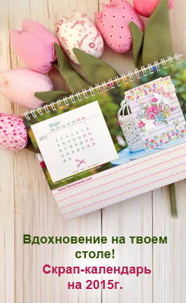 Скрап-календарь на 2015г