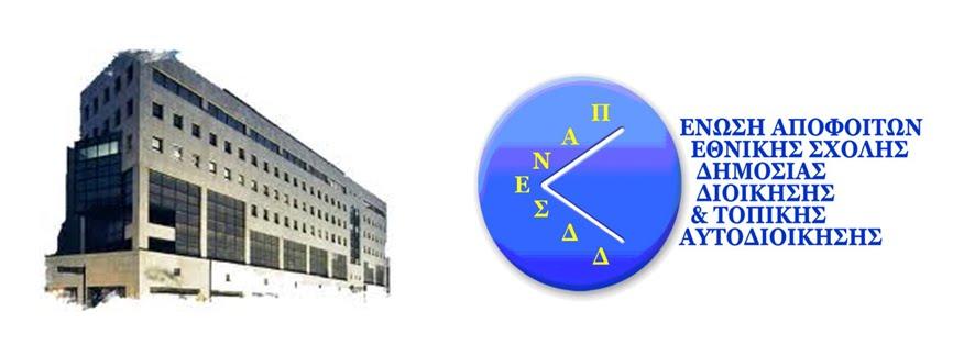 Ένωση Αποφοίτων ΕΣΔΔΑ