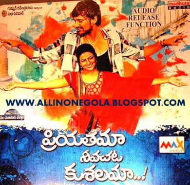 Priyathama Neevachata Kusalama Video Song - Guna Movie