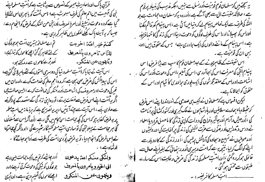 history of islam in hindi