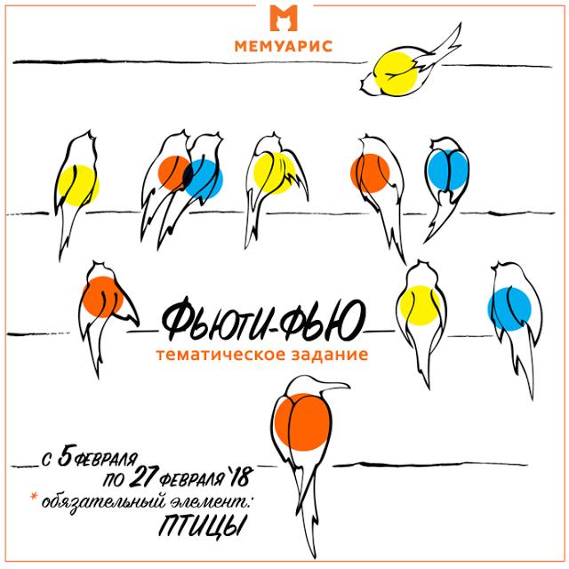 """+++Тематическое задание """"Фьюти-фью"""" до 27/02"""