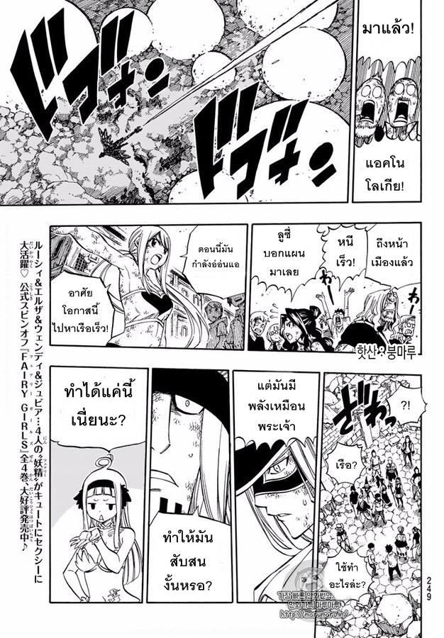 Fairy Tail ตอนที่ 541 TH แปลไทย