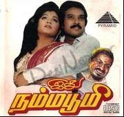 Watch Ithu Namma Bhoomi (1992) Tamil Movie Online