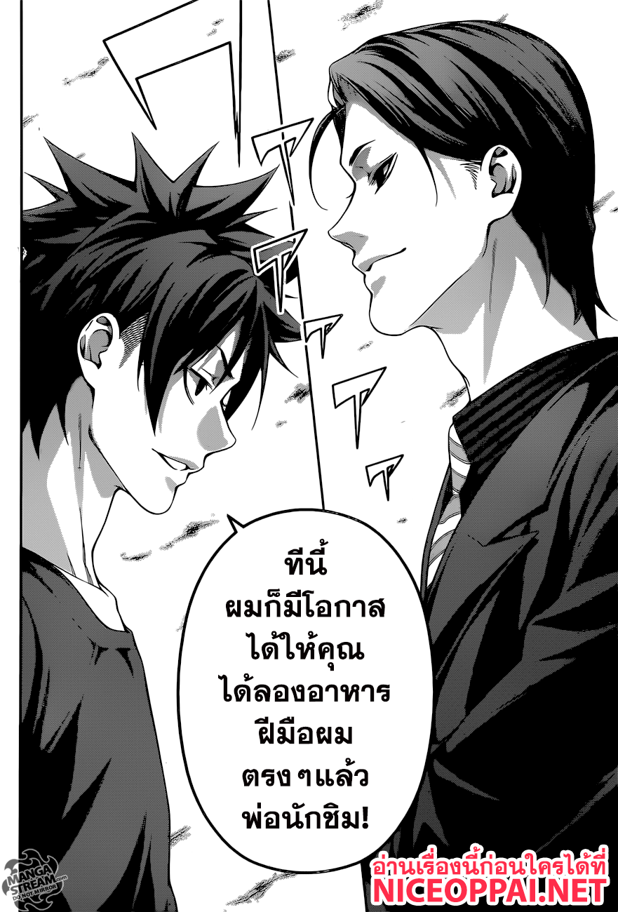 Shokugeki no Souma ตอนที่ 251 TH แปลไทย