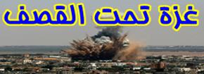الملف الكامل غزة تحت القصف