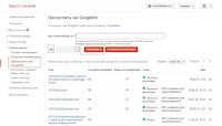 Посмотреть как Googlebot Добавить адреса страниц в индекс