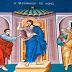 Οι 11 εμφανίσεις του Ιησού Χριστού μετά την Ανάσταση του.