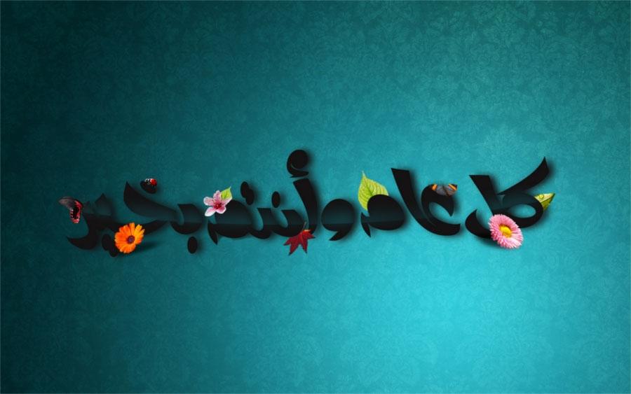 Eid ul Adha Greeting Card in Arabic
