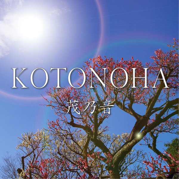 [Album] 茂乃音 – KOTONOHA (2016.04.11/MP3/RAR)