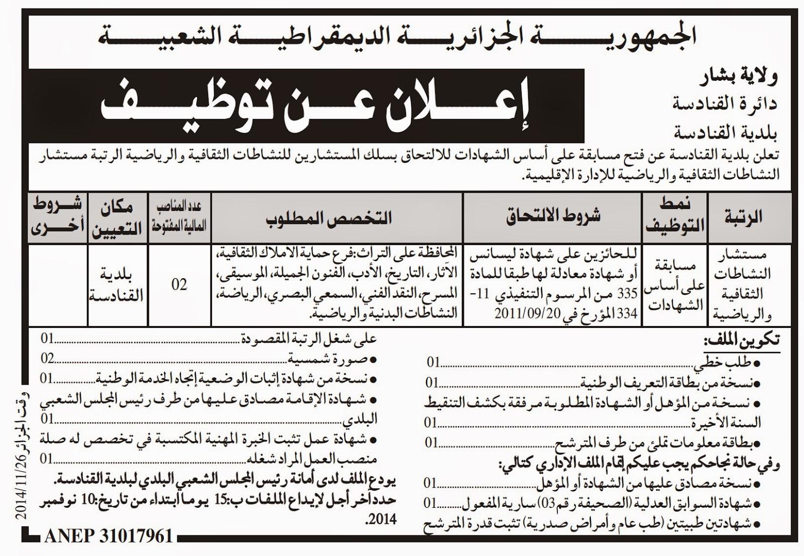 إعلان توظيف ببلدية القنادسة ولاية بشار