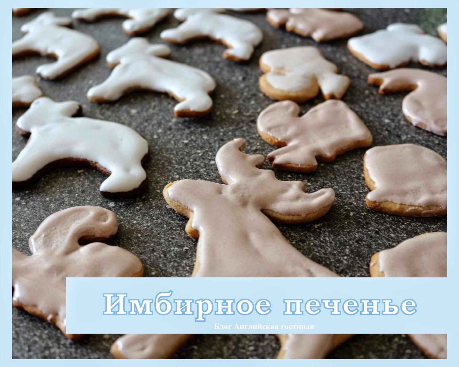 печенье улитки в формочках рецепт