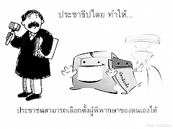 ประชาธิปไตยทำให้...