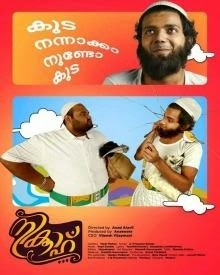 Upcoming Malayalam movie Nikkah