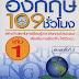 E-book สอนพูด-อ่าน-เขียน อังกฤษ รวม 10 เล่ม โหลดฟรี
