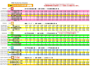 B-1 Grand Prix in Towada Free Shuttle Bus Schedule 1 B-1グランプリin十和田 無料シャトルバス時刻表