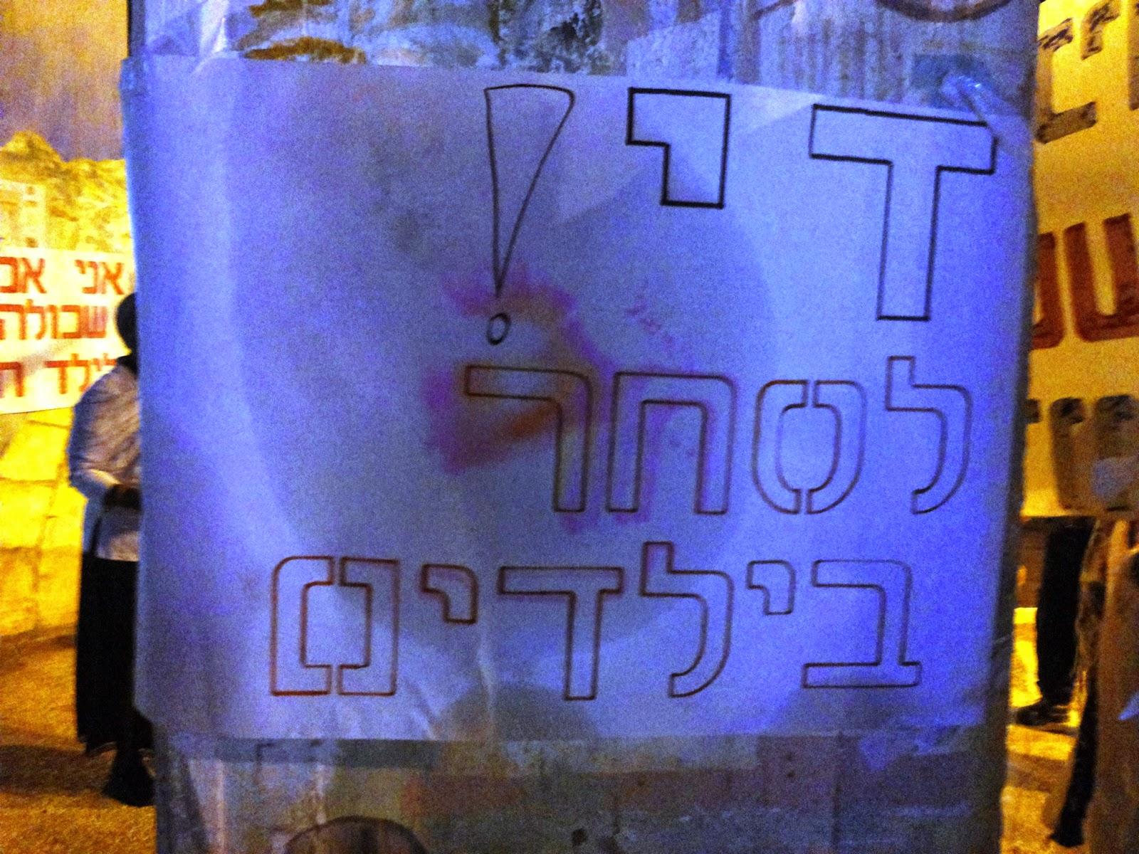 """""""די לסחר בילדים"""" - עצרת מחאה לשכת הרווחה עפולה"""