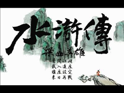 【Dos】水滸傳之梁山英雄+密技Dosbox整合版下載,骨灰級動作過關遊戲!
