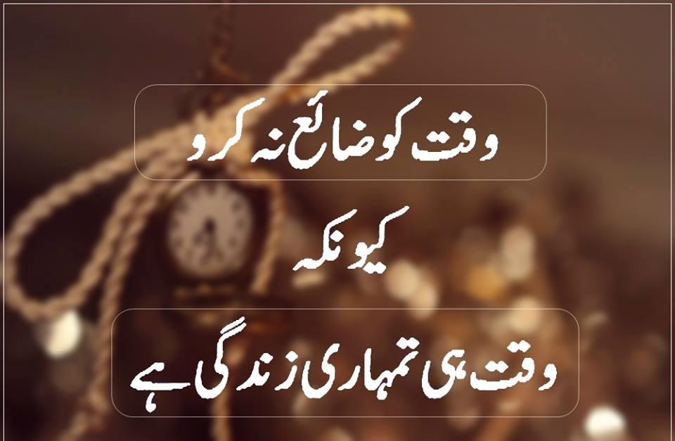 Imágenes De Islamic Quotes In Urdu Facebook