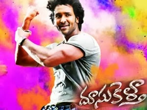 Dosukeltha 2013 telugu hd Movie