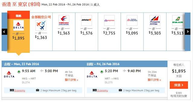 東京(成田) HK$1,795起(連稅HK$2,180)
