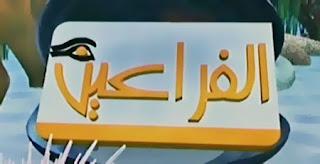 قناة الفراعين Al Faraeen