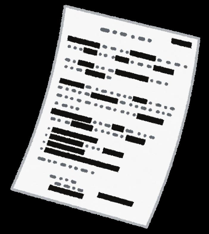 転職後に確定申告が必要な場合・申告方法・必要な書類と書き方