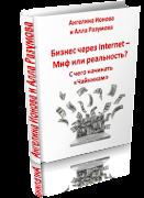 Бизнес через Internet - Миф или Реальность?