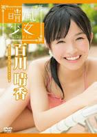 [DV-05] 百川晴香 晴風少女
