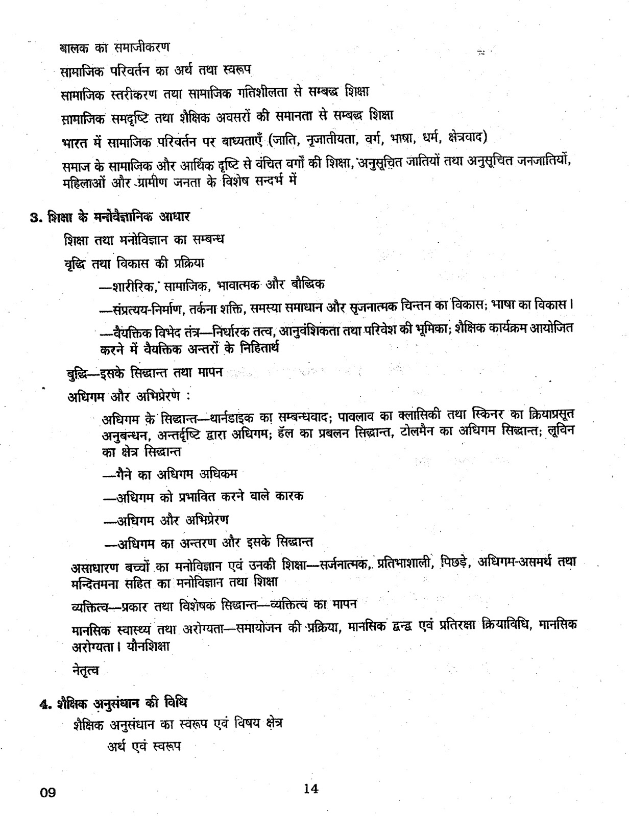 education system essay in hindi