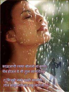 marathi kavita rain