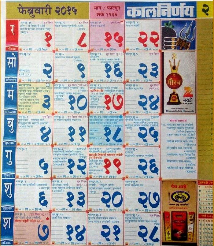 Marathi Kalnirnay Calendar 2015 Free Download | मराठी ...