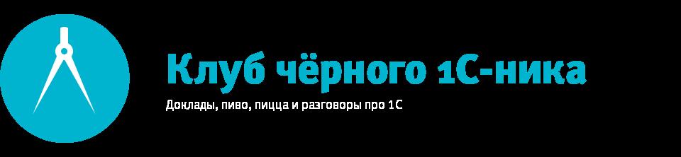 Клуб черного 1С-ника