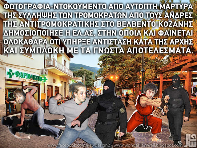 PHOTO ΑΠΟ ΤΗΝ ΣΥΜΠΛΟΚΗ ΣΤΗΝ ΚΟΖΑΝΗ VELVEDO+fight
