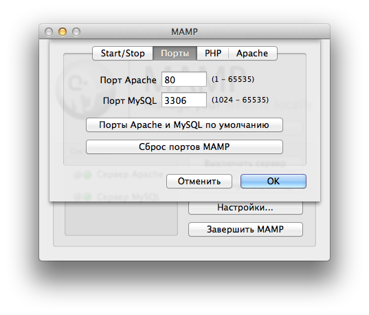 настройка MAMP на Mac OS X