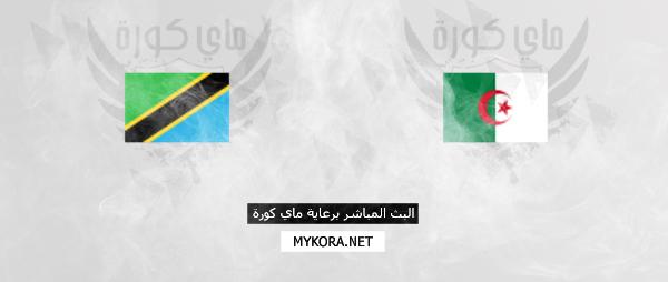 الجزائر وتنزانيا مباشر