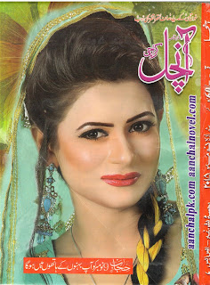 Aanchal Digest November 2015 , Read Online Or Download Latest Edition of Aanchal Digest free containing many interest stories, novels, myths, poetry, jokes, health, cooking and beauty tips for you.