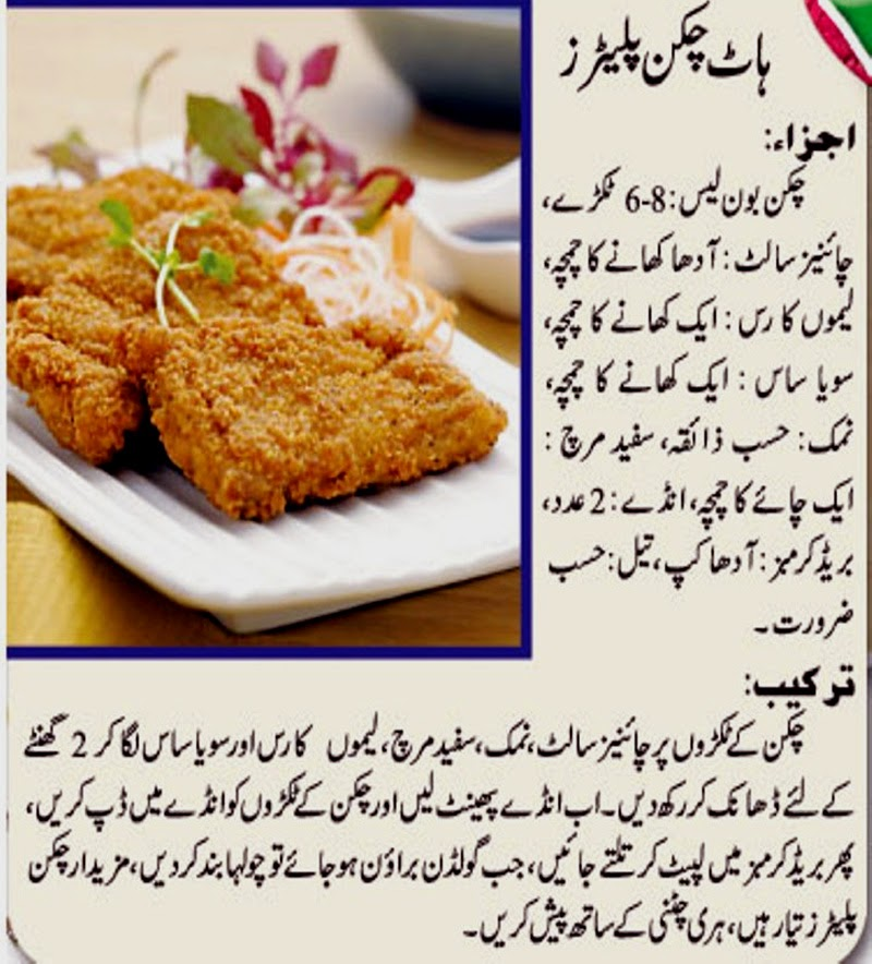 Urdu recepies 4u chicken nuggets platters recipe in urdu recipe of the favorite kidsmeal chicken nuggets plasters are fun and some thing easy to make its a very delicious and wonderful dish for all forumfinder Gallery