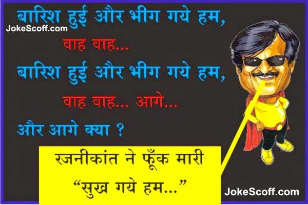 Funny Rain (Barish) Jokes Hindi – बारिश जोक्स – Pics