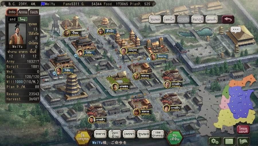 เกมสามก๊ก San12PK ภาษาไทย