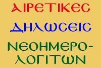 ΑΙΡΕΤΙΚΕΣ ΔΗΛΩΣΕΙΣ