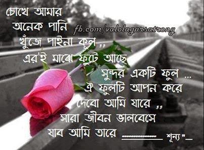 bengali quotes for facebook auto design tech