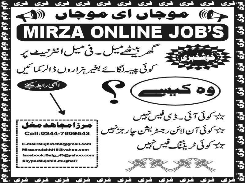 Free Online Jobs ?