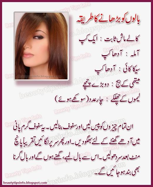 Baal Lambay Karnay Ka Tareeka Long Hair