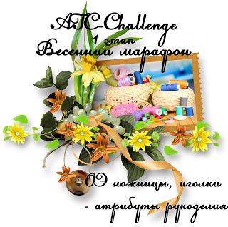 """Весенний Марафон """"Рукодельницы"""" - 1 этап"""