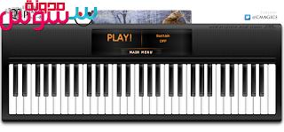 اعزف على  بيانو وهمي وبين مهارتك !