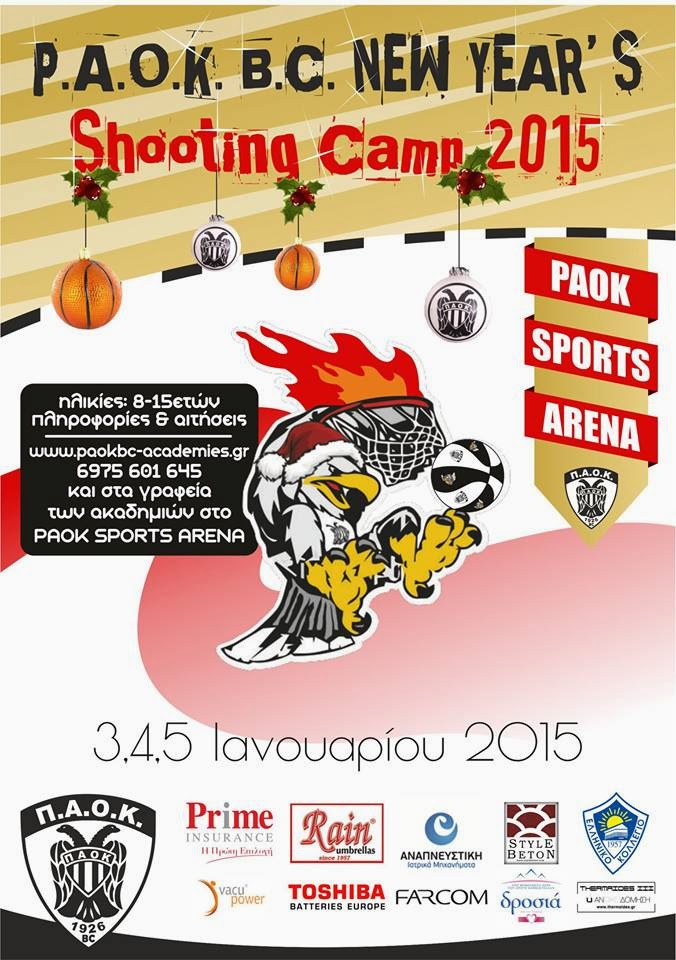 PAOK New Years Shooting Camp από 3-5 Ιανουαρίου