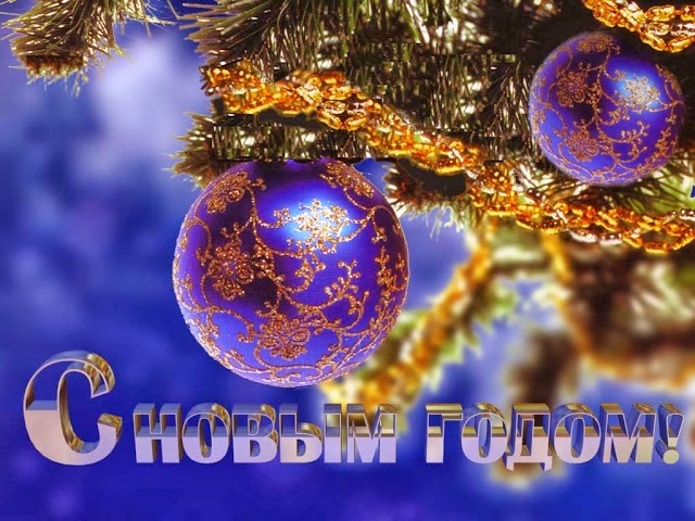 Happy new year and merry christmas in russian happy new year 2017 happy new year and merry christmas in russian m4hsunfo