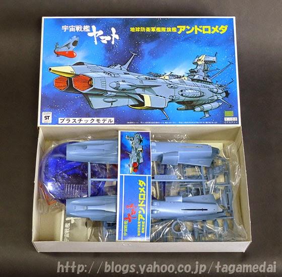 宇宙戦艦ヤマトシリーズの画像 p1_6